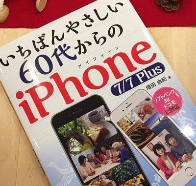 いちばんやさしい60代からのiPhone