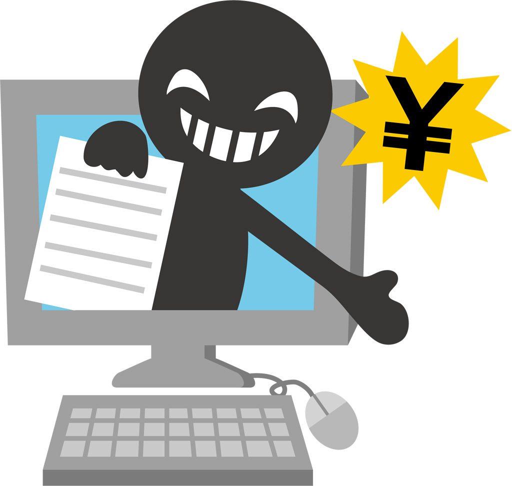 インターネット詐欺のイラスト