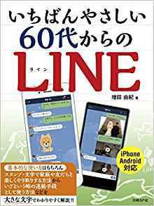 60代からのLINE