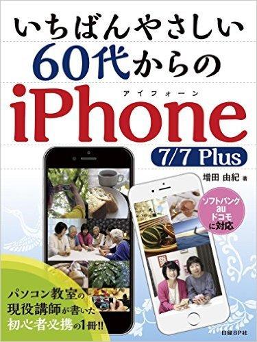 60代からのiPhone