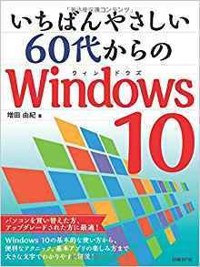 60代からのWindows10