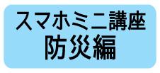 スマホミニ講座防災編