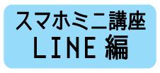 スマホミニ講座LINE編