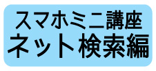 スマホミニ講座ネット検索編