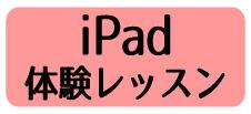 iPad体験レッスン