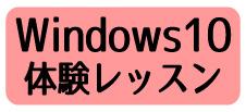 Windows10体験レッスン