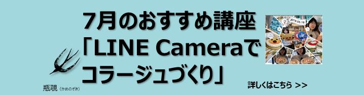 7月のおすすめ講座「LINE Cameraでコラージュ作り」