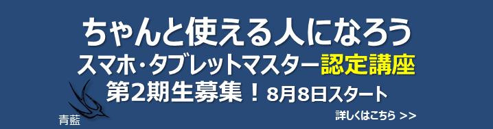 スマホ・タブレットマスター認定講座・第2期生募集!8月8日スタート