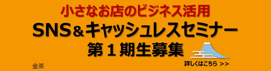 仕事に役立つSNSと&キャッシュレスセミナー第1期生募集【9/11(水)スタート】