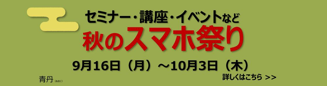 秋のスマホ祭り 9/16~10/3