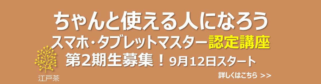 スマホ・タブレットマスター認定講座・第2期生募集!9月12日スタート